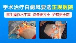 定西哪里的白癜风医院好?夏季白癜风患者做黑色素细胞种植手术会感染吗?